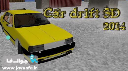 دانلود بازی شبیه ساز رانندگی با اتومبیل اندروید Car drift 3D 2014