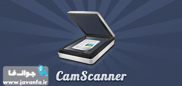 دانلود برنامه اسکنر برای اندروید CamScanner