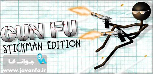 دانلود بازی اکشن و هیجانی اندروید Gun Fu: Stickman Edition