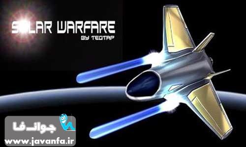 دانلود بازی Solar Warfare v1.4.0 اندروید