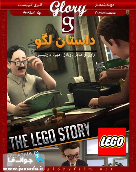 دانلود انیمیشن داستان لگو با دوبله فارسی The LEGO Story 2013