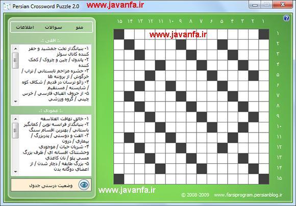 دانلود بازی ایرانی حل جدول کلمات متقاطع فارسی 2