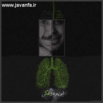 دانلود آهنگ جدید محسن چاوشی با نام این بود زندگی
