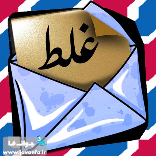 دانلود جدید ترین نسخه غلط نامه