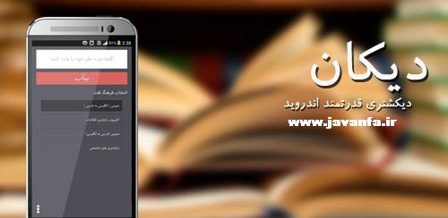 دانلود دیکشنری فارسی به انگلیسی دیکان Dican v1.15