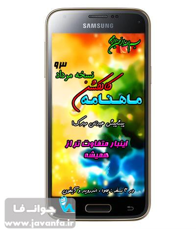 دانلود ماهنامه کالکشن نسخه مرداد ۹۳ ویژه عید سعید فطر