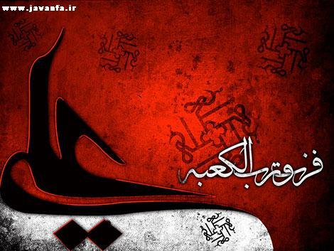 اس ام اس و پیامک های ضربت خوردن حضرت امام علی (ع)