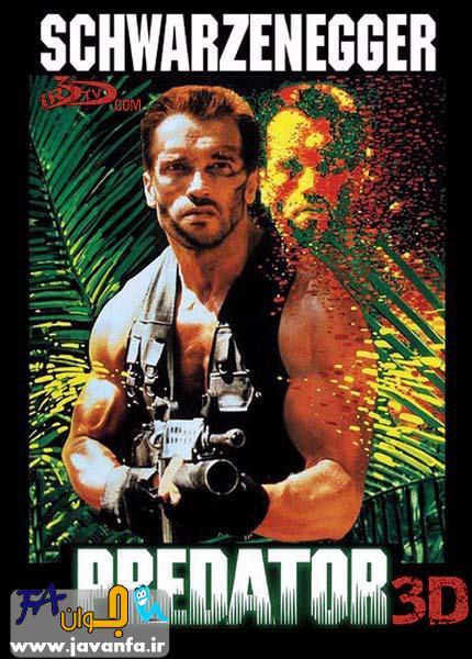 دانلود فیلم سه بعدی غارتگر Predator 3D 1987