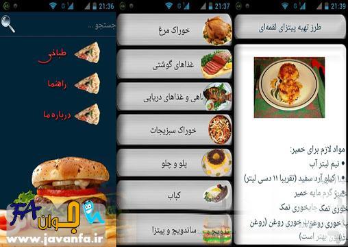 دانلود نرم افزار ایرانی آشپزی برای اندروید