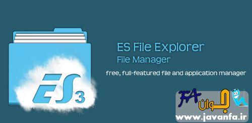 دانلود فیل منیجر حرفه ای اندروید ES File Explorer File
