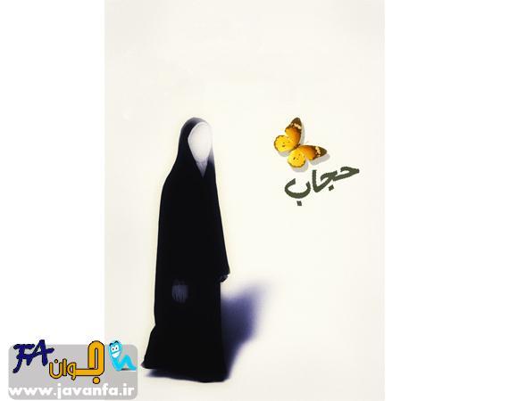دانلود برنامه اندروید حجاب از دیدگاه قرآن