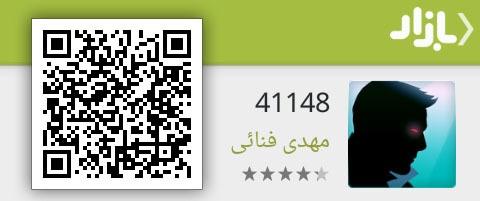 دانلود بازی ایرانی 41148 برای اندروید