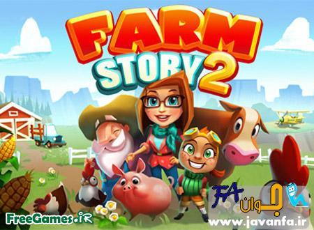 دانلود بازی داستان مزرعه اندروید Farm Story 2