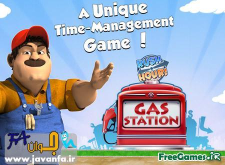 دانلود بازی مدیریت پمپ بنزین برای کامپیوتر Gas Station