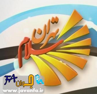 دانلود تیتراژ برنامه سلام تهران با صدای فریدون بیگدلی