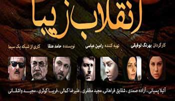 دانلود تیتراژ میانی سریال انقلاب زیبا با صدای محمد رضا علیمردانی