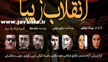دانلود آهنگ تیتراژ سریال انقلاب زیبا با صدای محمد رضا علیمردانی