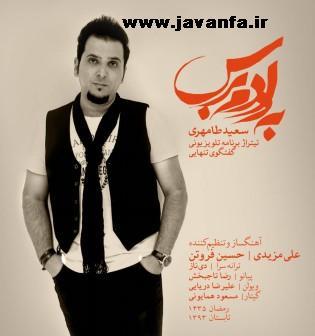 دانلود تیتراژ برنامه گفتگوی تنهایی با صدای سعید طامهری