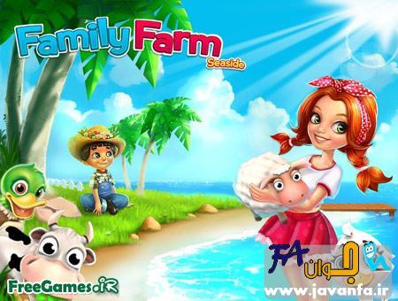 دانلود بازی مزرعه اندروید Family Farm Seaside