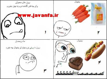 ترول های خنده دار طنز ماه رمضان 93