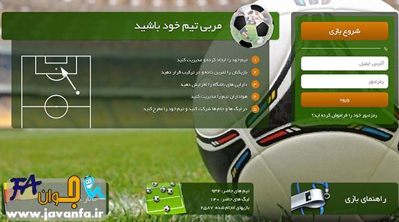 دانلود بازی آنلاین ایرانی کاپفا برای اندروید
