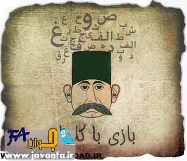 دانلود بازی ایرانی فکری بازی با کلمات