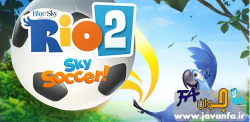 دانلود بازی اندروید فوتبال ریو Rio 2 sky soccer