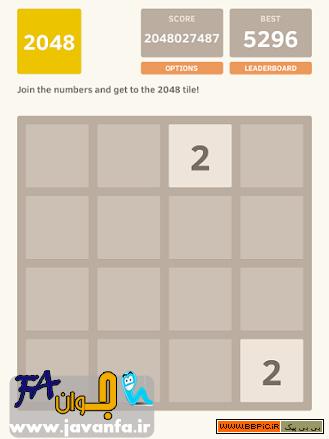 هک بازی 2048 بدون جیلبریک( تمامی ورژن ها )