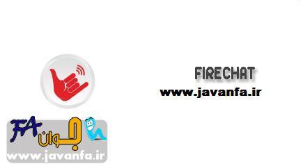 دانلود نرم افزار چت بدون اتصال به اینترنت اندروید FireChat 3.0.0