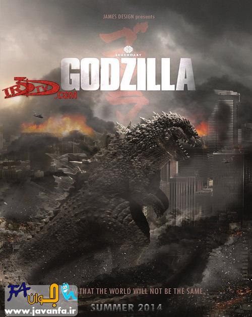 دانلود فیلم سه بعد گودزیلا ۲۰۱۴-godzilla 3D 2014