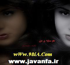 دانلود رمان ایرانی و عاشقانه هم سایه ی من