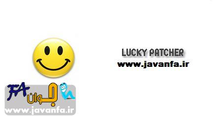 دانلود Lucky Patcher 4.6.8 - برنامه رفع مشکل لایسنس بازی و نرم افزارها در اندروید