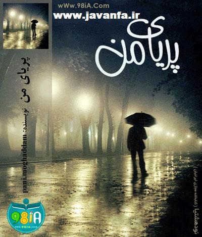 دانلود رمان پریای من اندروید،جاوا،ایفون،pdf،تبلت