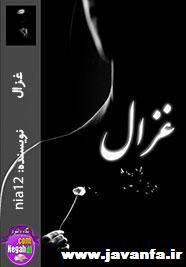 دانلود رمان غزال جاوا،اندروید،ایفون،pdf،تبلت