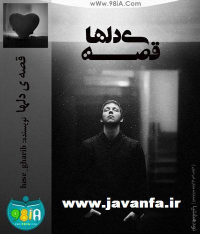 دانلود رمان قصه ی دل ها اندروید،جاوا،ایفون،pdf،تبلت