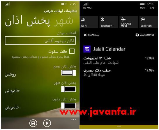 یک تقویم فارسی با تصاویری زیبا برای تلفن همراه
