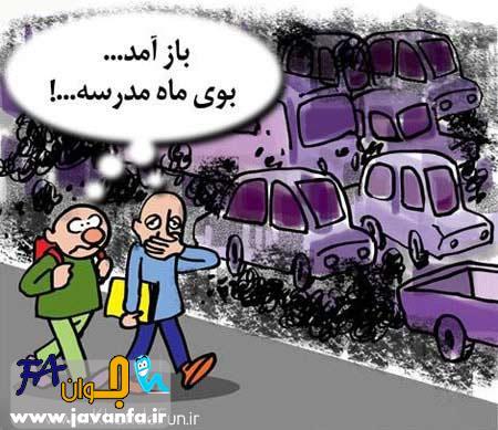 کاریکاتور های خنده دار بازگشایی مدارس