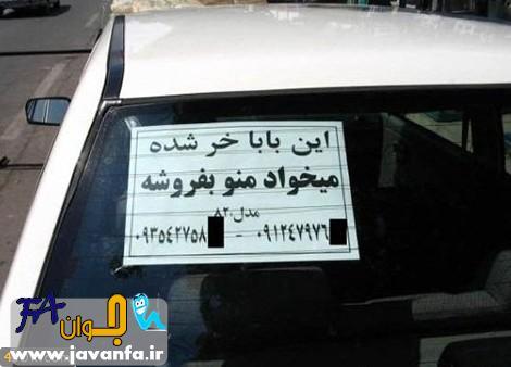 عکس های باحال و طنز خنده دار مهر ماه 93