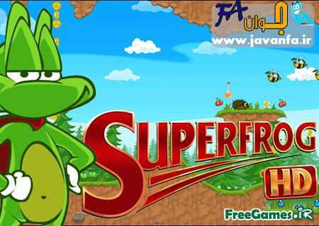 دانلود بازی قورباغه قهرمان Superfrog HD