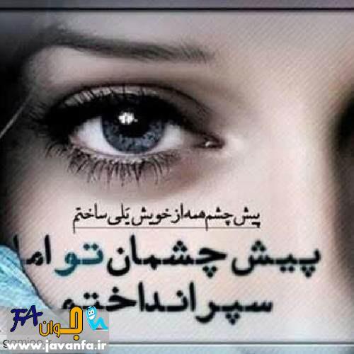 عکس نوشته ها و جمله های جدید علیرضا آذر