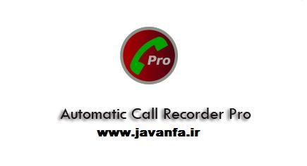 دانلود ضبط خودکار مکالمات اندروید Automatic Call Recorder Pro v3.72