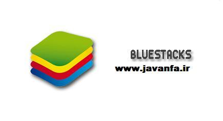 دانلود اجرای بازی و برنامه های اندروید در کامپیوتر BlueStacks v9.2.4061 + Root + Mood