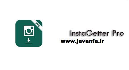 دانلود ذخیره کردن تصاویر و ویدیوهای اینستاگرام اندروی InstaGetter Pro 1.0.8