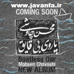 متن شعر آلبوم پاروی بی قایق محسن چاوشی