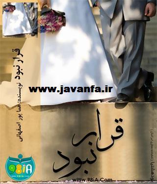 رمان ایرانی و عاشقانه قرار نبود اندروید،جاوا،ایفون،pdf،تبلت