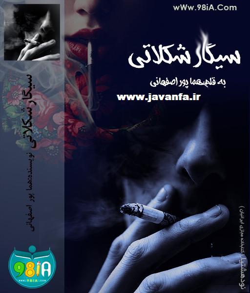 دانلود رمان سیگار شکلاتی اندروید،جاوا،ایفون،pdf،تبلت