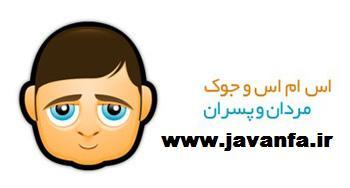 اس ام اس های خنده دار و طنز ضد پسر 93-2014