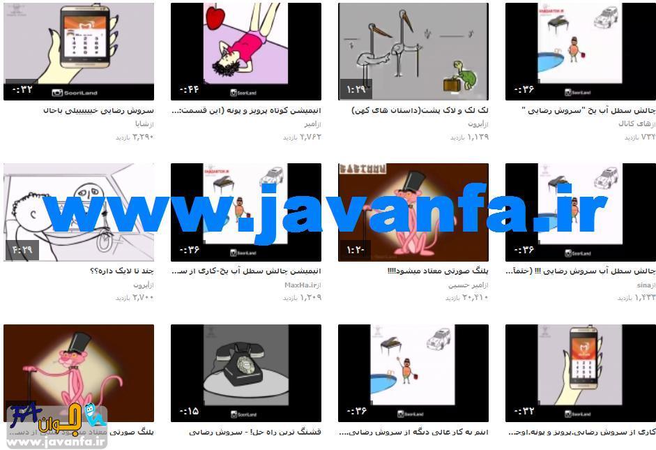 دانلود انیمیشن های سروش رضایی