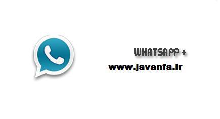 دانلود نسخه جدید واتس آپ پلاس برای اندروید WhatsApp+ v6.20D Full