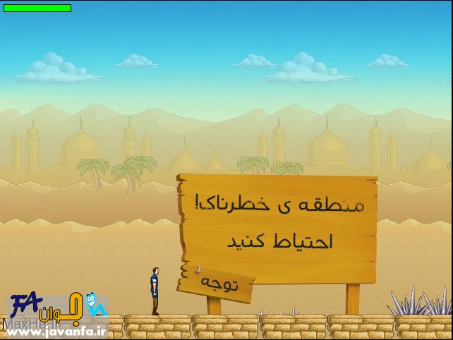 دانلود بازی ایرانی SILENT SCREAM برای کامپیوتر PC